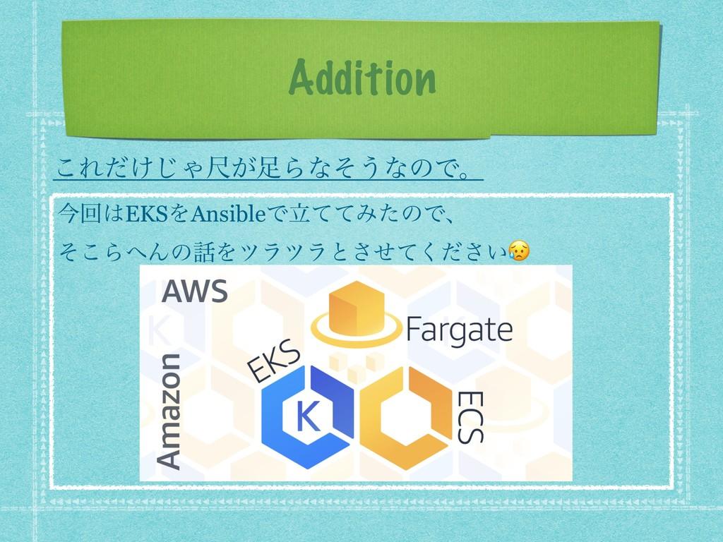 Addition ࠓճEKSΛAnsibleͰཱͯͯΈͨͷͰɺ ͦ͜ΒΜͷΛπϥπϥͱ͞...