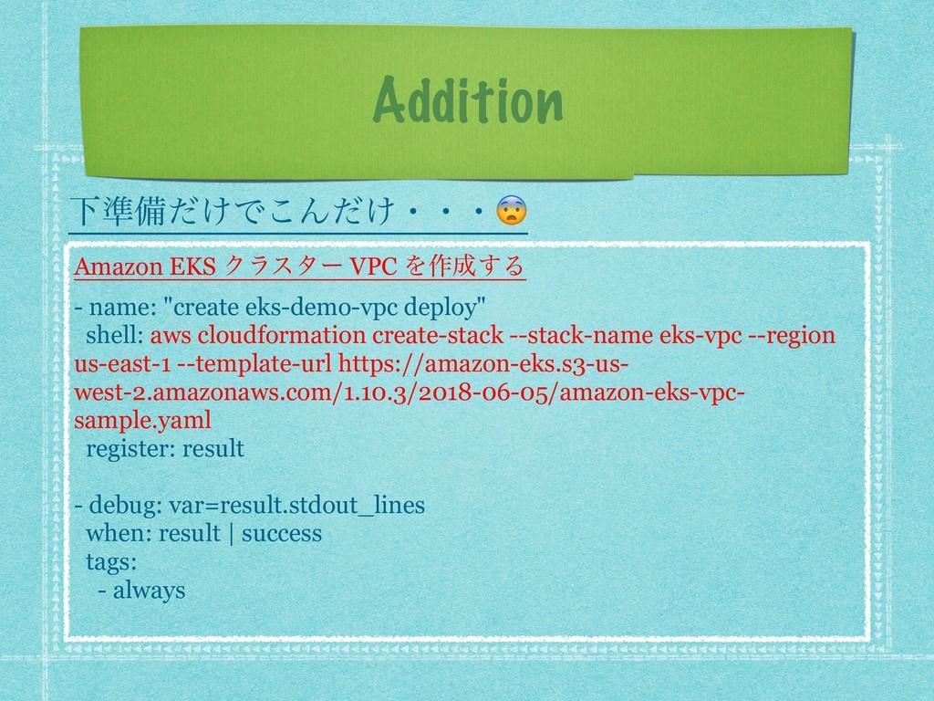 "Addition Amazon EKS Ϋϥελʔ VPC Λ࡞͢Δ - name: ""cr..."