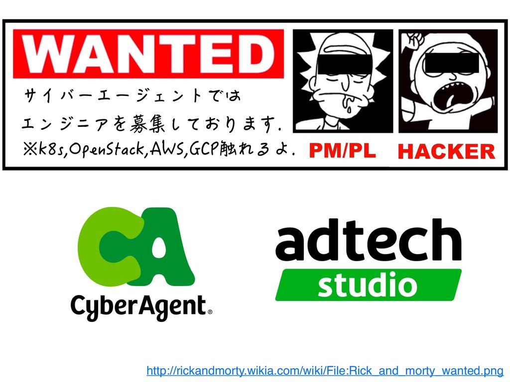 HACKER PM/PL サイバーエージェントでは エンジニアを募集しております. ※k8s,...