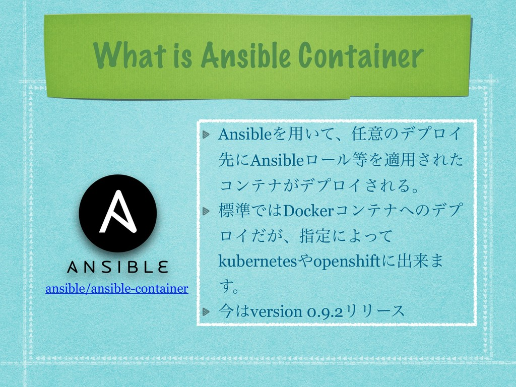 What is Ansible Container AnsibleΛ༻͍ͯɺ೚ҙͷσϓϩΠ ઌ...