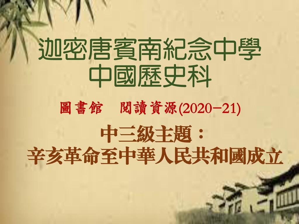 迦密唐賓南紀念中學 中國歷史科 圖書館 閱讀資源(2020-21) 中三級主題: 辛亥革命至中...