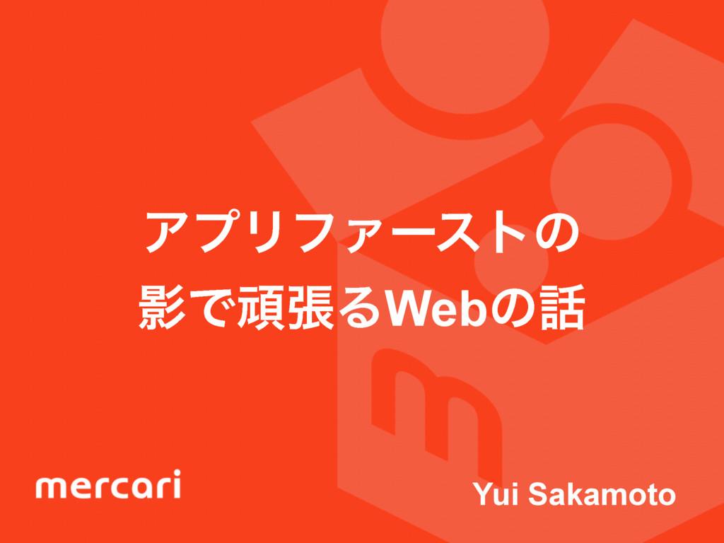 ΞϓϦϑΝʔετͷ ӨͰؤுΔWebͷ Yui Sakamoto