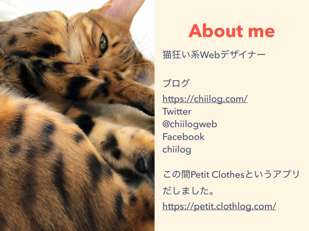 About me ೣڰ͍ܥWebσβΠφʔ ϒϩά https://chiilog.com/ ...