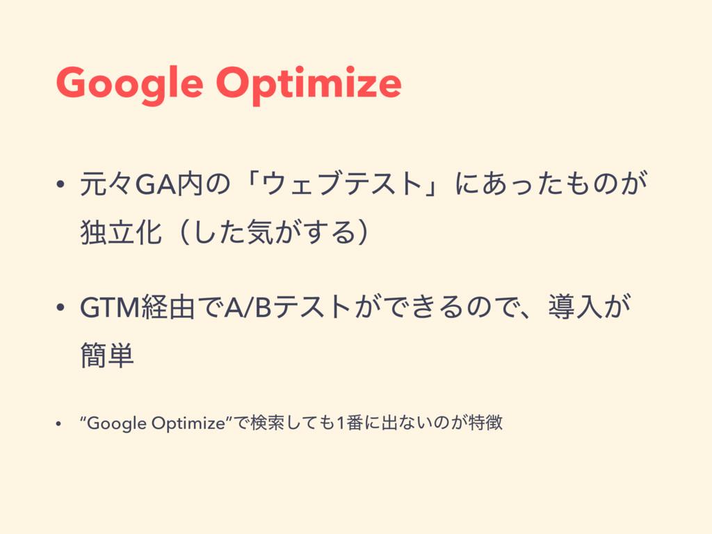 Google Optimize • ݩʑGAͷʮΣϒςετʯʹ͋ͬͨͷ͕ ಠཱԽʢͨ͠ؾ...