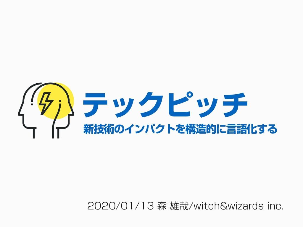 2020/01/13 森 雄哉/witch&wizards inc. テックピッチ 新技術のイ...