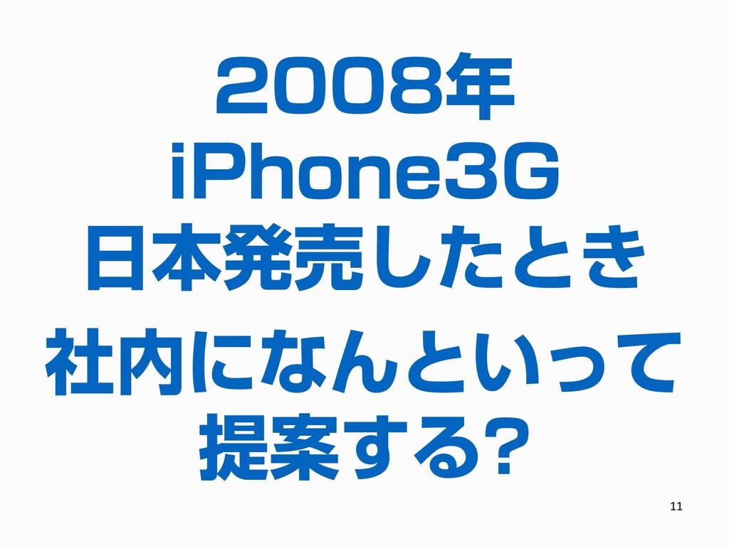 2008年 iPhone3G 日本発売したとき 11 社内になんといって 提案する?