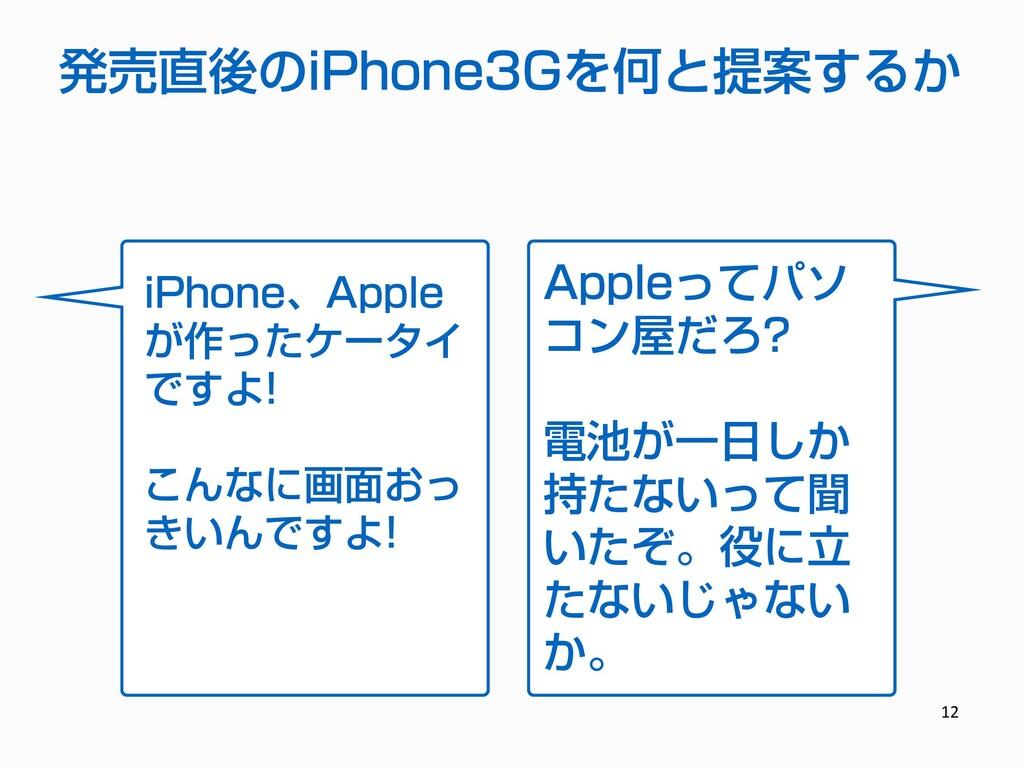 12 発売直後のiPhone3Gを何と提案するか iPhone、Apple が作ったケータイ ...