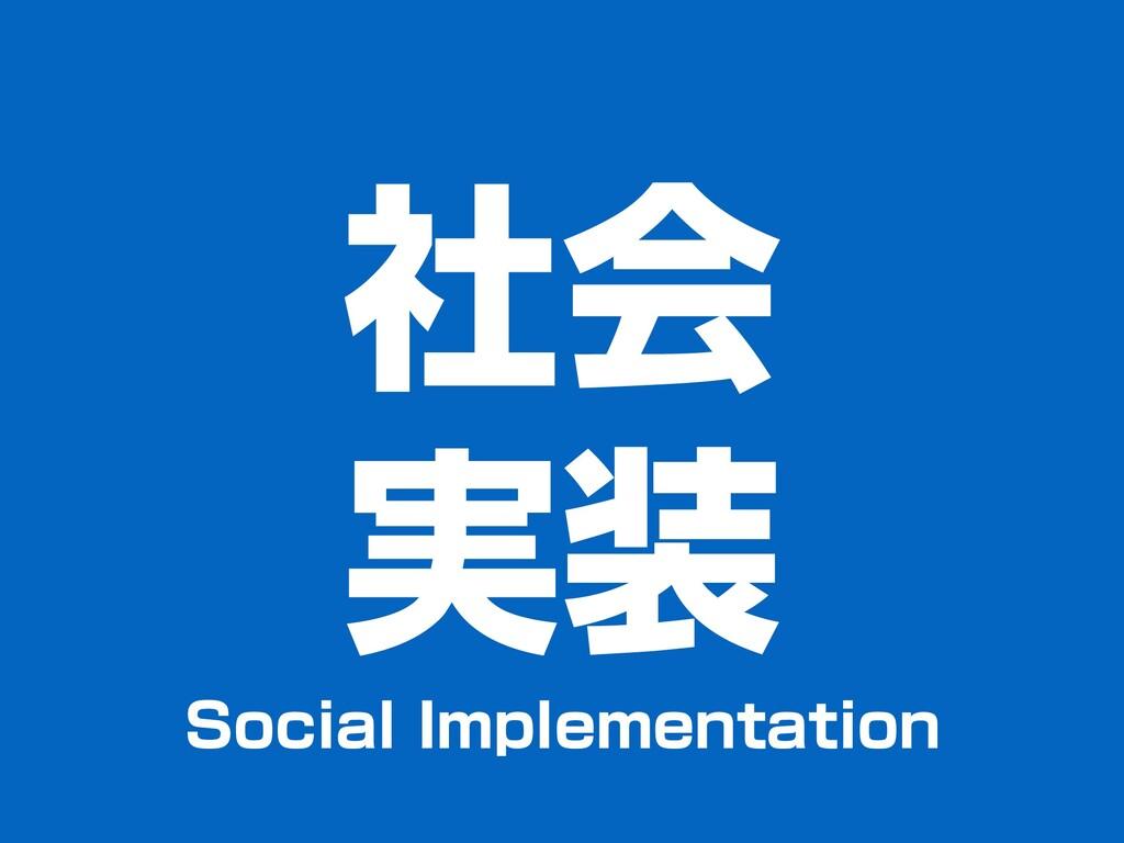 社会 実装 Social Implementation