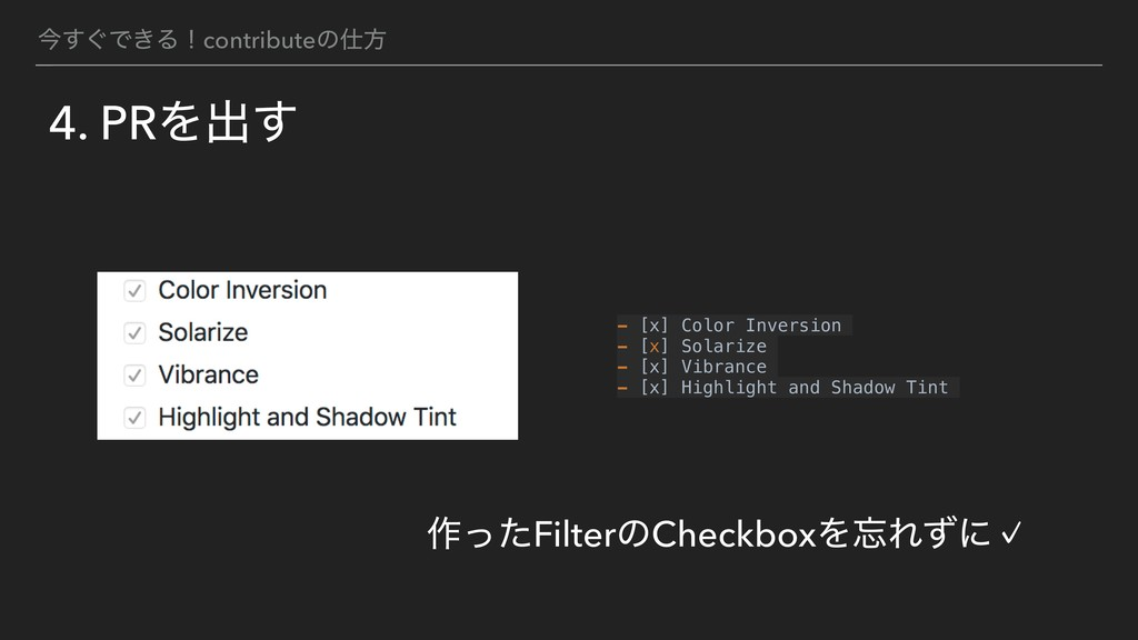 ࠓ͙͢Ͱ͖Δʂcontributeͷํ 4. PRΛग़͢ - [x] Color Inver...