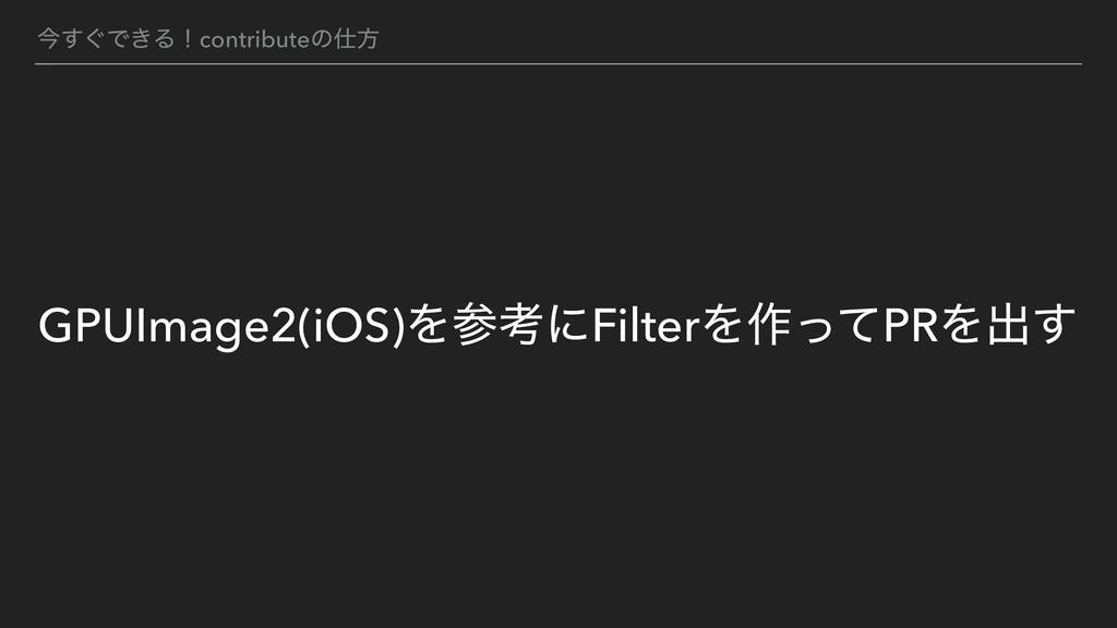 ࠓ͙͢Ͱ͖Δʂcontributeͷํ GPUImage2(iOS)ΛߟʹFilterΛ࡞...