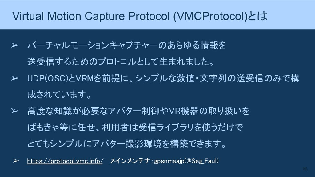 Virtual Motion Capture Protocol (VMCProtocol)とは...