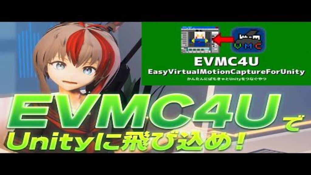 EVMC4Uとはとは 13