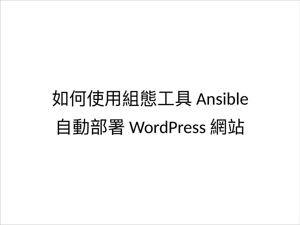 ইֵ֜አ奲䙪ૡٍ Ansible  ᛔ㵕᮱ᗟ WordPress 姜ᒊ
