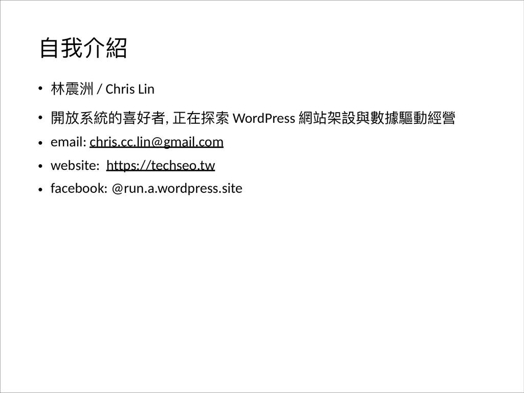 ᛔ౯Օ奧 • ᵵၖ / Chris Lin • 樄නᔮ妞ጱࡅঅᘏ, ྋറᔱ WordPre...