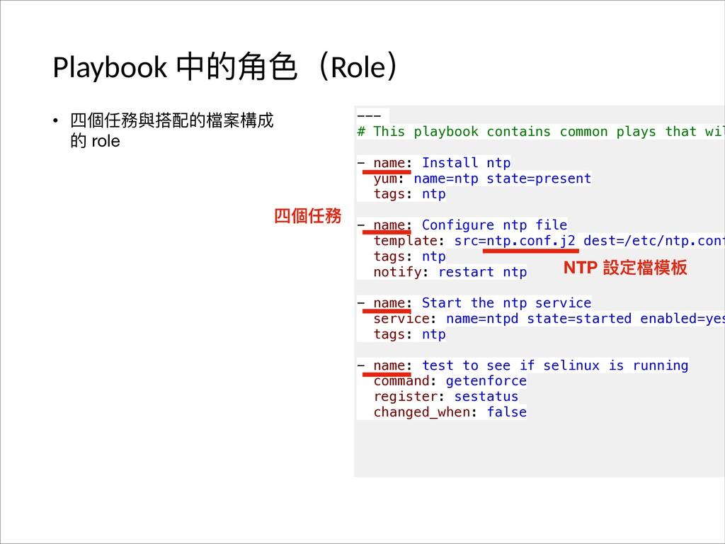 Playbook ӾጱᜋҁRole҂ • ࢥ㮆ձ㵗岈൫ᯈጱ䲆ໜ䯤౮ ጱ role  --- ...