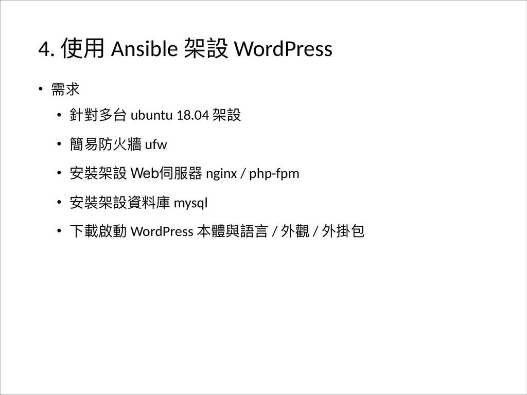 4. ֵአ Ansible ຝ戔 WordPress • ᵱ • 朼䌘ग़ݣ ubuntu 1...