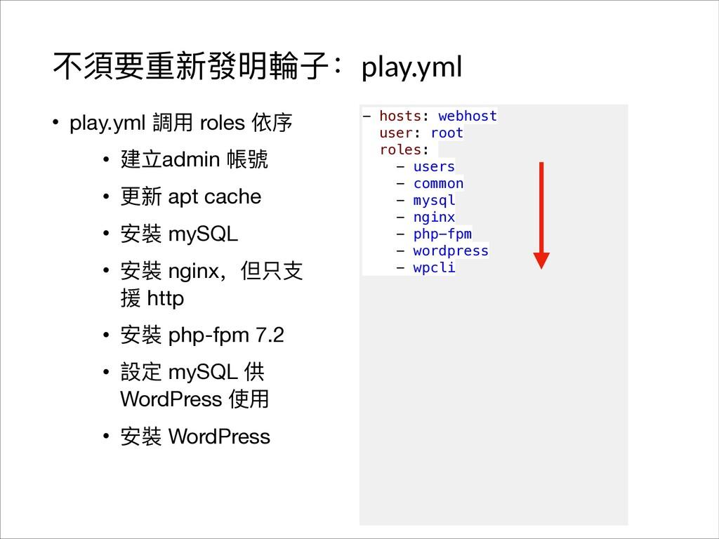 ӧ殾ᥝ᯿ෛ咳ก斪ৼғplay.yml - hosts: webhost user: root ...