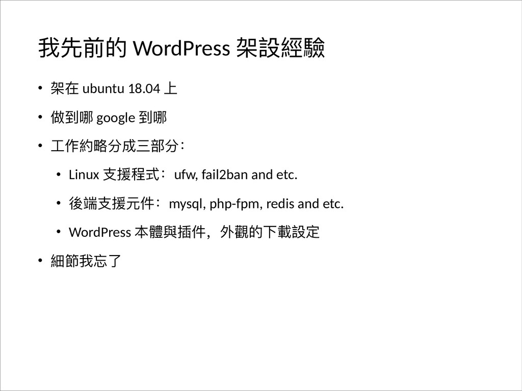 ౯ضڹጱ WordPress ຝ戔妿涢 • ຝ ubuntu 18.04 Ӥ • ؉کߺ g...