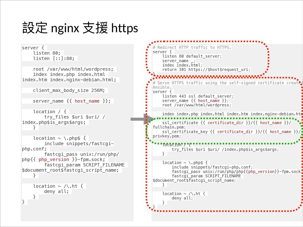 戔ਧ nginx ඪൔ https # Redirect HTTP traffic to HT...