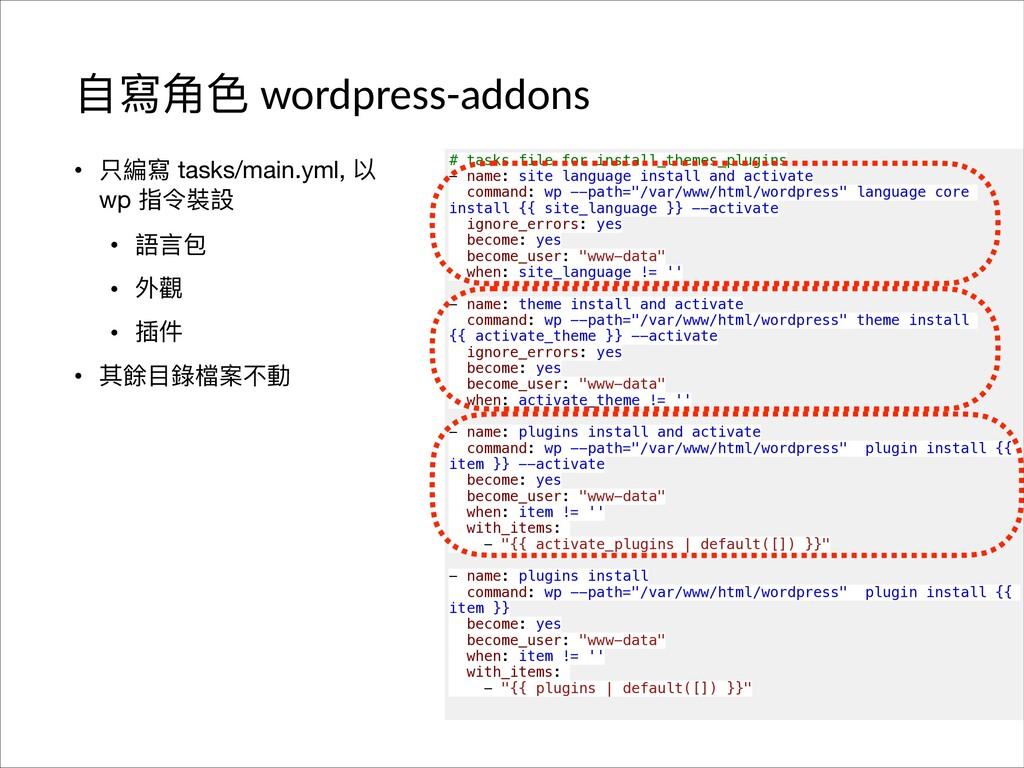 ᛔ䌃ᜋ wordpress-addons • ݝ娒䌃 tasks/main.yml, զ w...