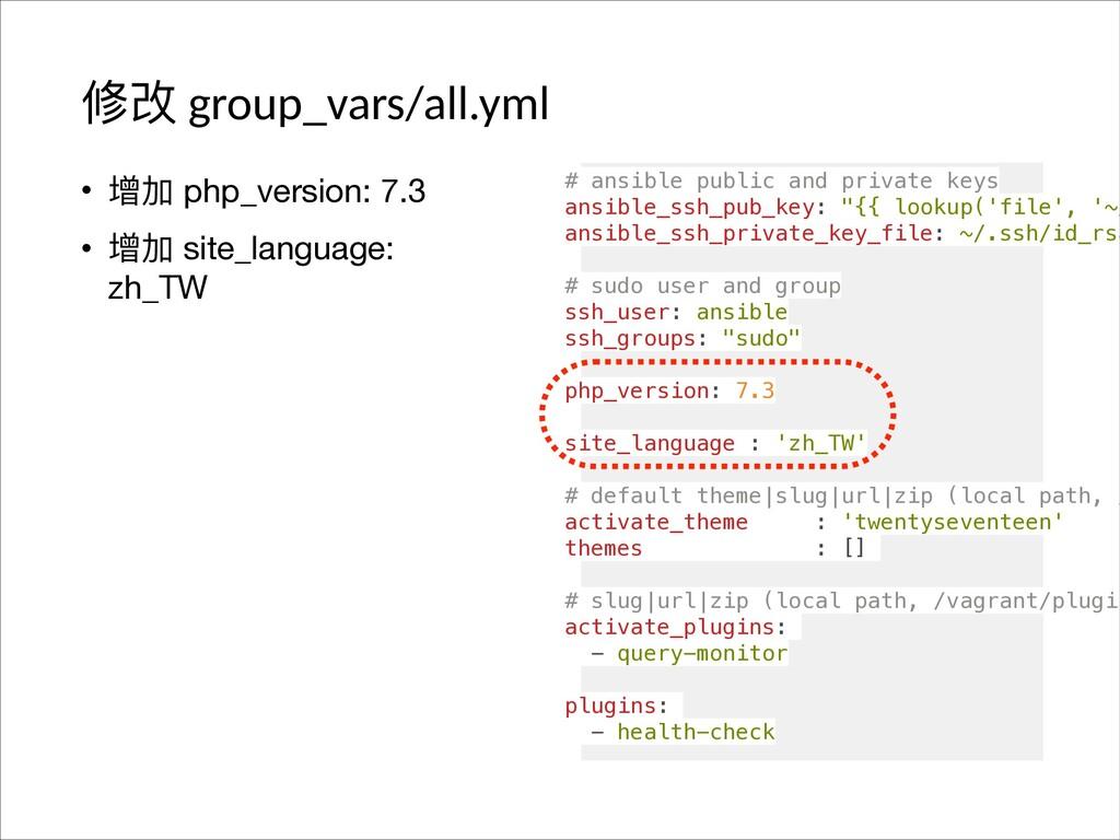 ץද group_vars/all.yml • ीے php_version: 7.3   •...