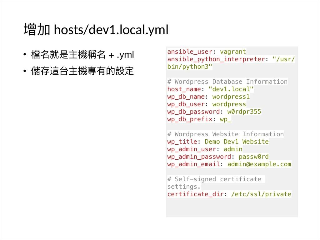 ीے hosts/dev1.local.yml • 䲆ݷ੪ฎԆ䱛圸ݷ + .yml  • 㱪ਂ...