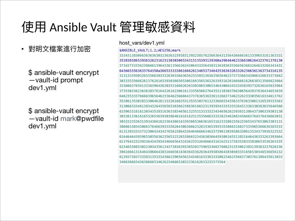 ֵአ Ansible Vault ᓕቘභఽ揾ා • 䌘ก䲆ໜ昲ᤈےੂ  $ ansible-...