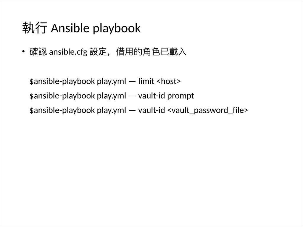 䁆ᤈ Ansible playbook • 嘦扯 ansible.cfg 戔ਧ҅አጱᜋ૪斉...