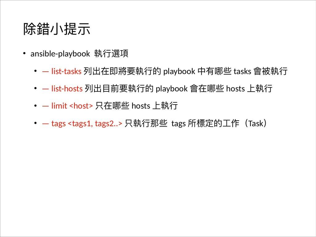 ᴻ梊ੜᐏ • ansible-playbook 䁆ᤈ晝殻 • — list-tasks ڜڊ...