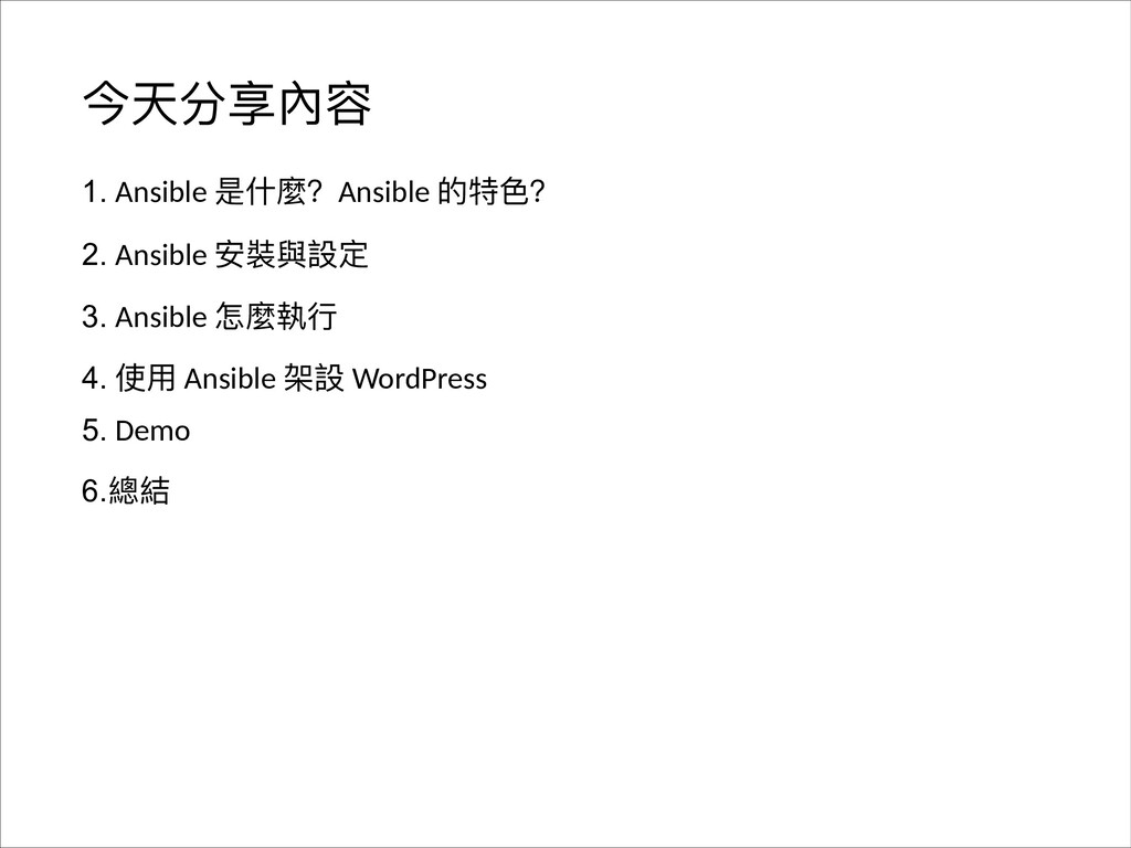 ՔॠړՁ㲌 1. Ansible ฎՋ焒ҘAnsible ጱᇙᜋҘ 2. Ansible ਞ...
