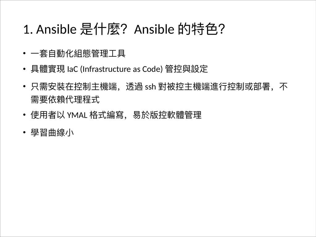 1. Ansible ฎՋ焒ҘAnsible ጱᇙᜋҘ • Ӟॺᛔ㵕۸奲䙪ᓕቘૡٍ • ٍ℆䋿...