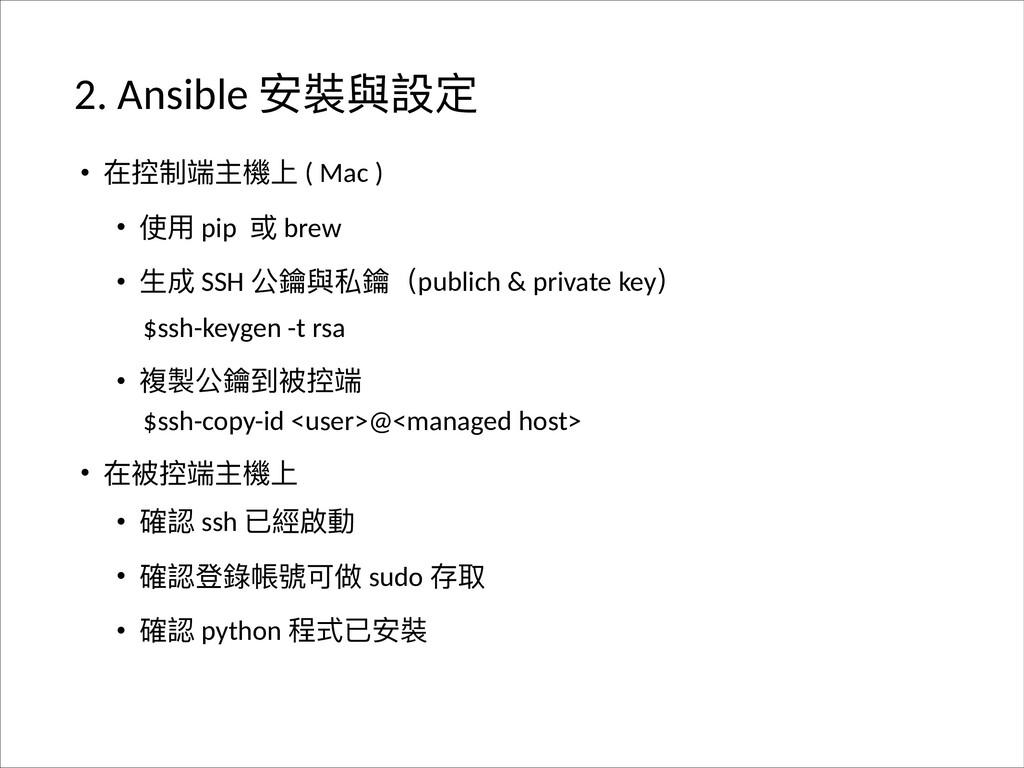 2. Ansible ਞ愇岈戔ਧ • ഴګᒒԆ䱛Ӥ ( Mac ) • ֵአ pip  b...