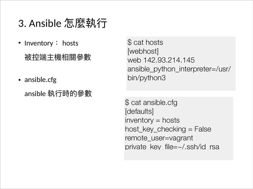 $ cat ansible.cfg [defaults] inventory = hosts ...