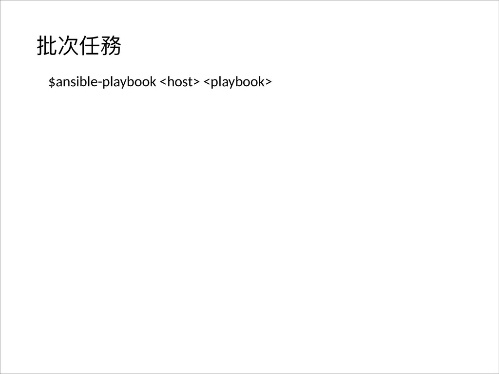 ಢེձ㵗 $ansible-playbook <host> <playbook>