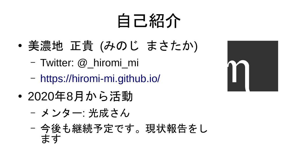 自己紹介 ● 美濃地 正貴 (みのじ まさたか) – Twitter: @_hiromi_mi...