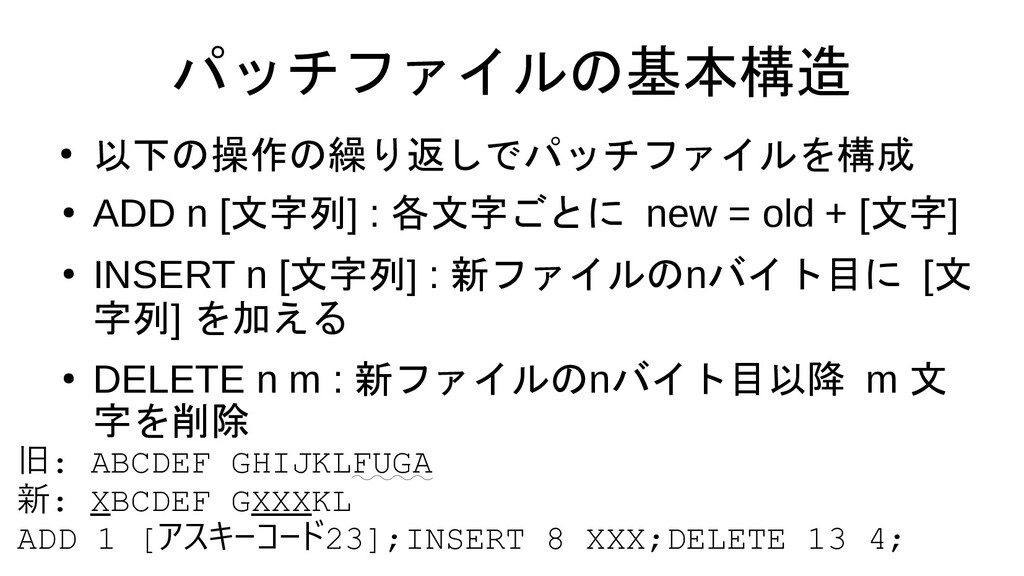 パッチファイルの基本構造 ● 以下の操作の繰り返しでパッチファイルを構成 ● ADD n [文...