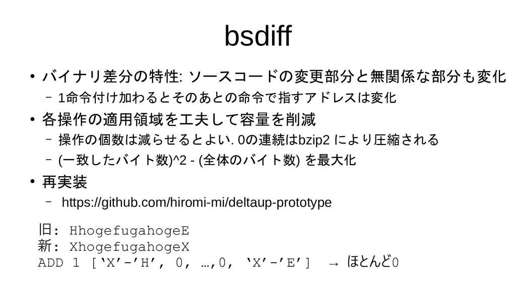 bsdiff ● バイナリ差分の特性: ソースコードの変更部分と無関係な部分も変化 – 1命令...