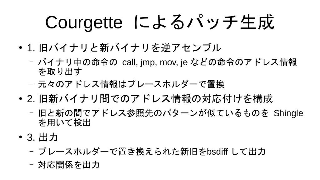 Courgette によるパッチ生成 ● 1. 旧バイナリと新バイナリを逆アセンブル – バイ...