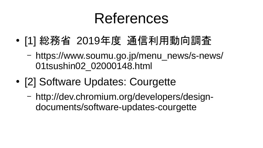 References ● [1] 総務省 2019年度 通信利用動向調査 – https://...