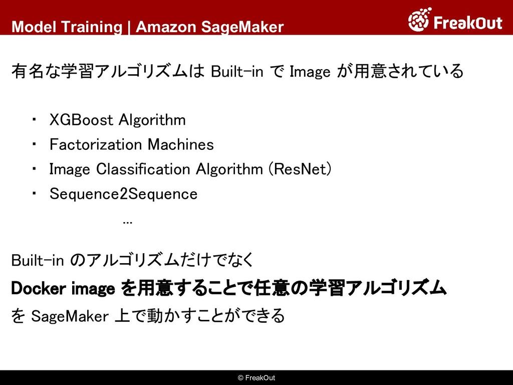 © FreakOut Model Training | Amazon SageMaker 有名...
