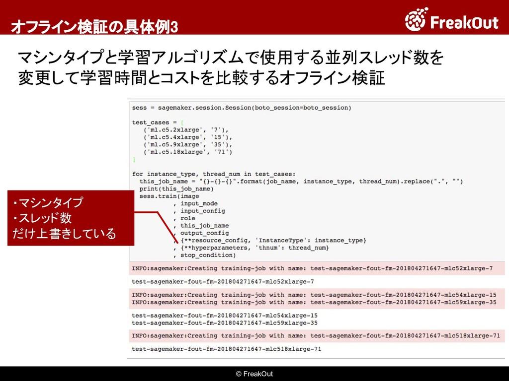 © FreakOut オフライン検証の具体例3 マシンタイプと学習アルゴリズムで使用する並列ス...