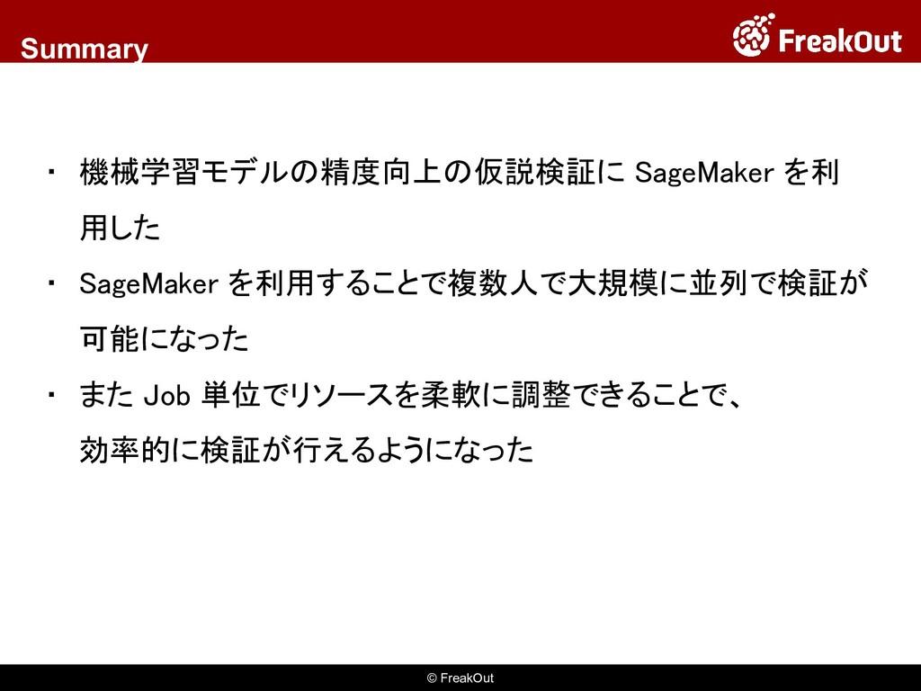 © FreakOut Summary ▪ 機械学習モデルの精度向上の仮説検証に SageMak...