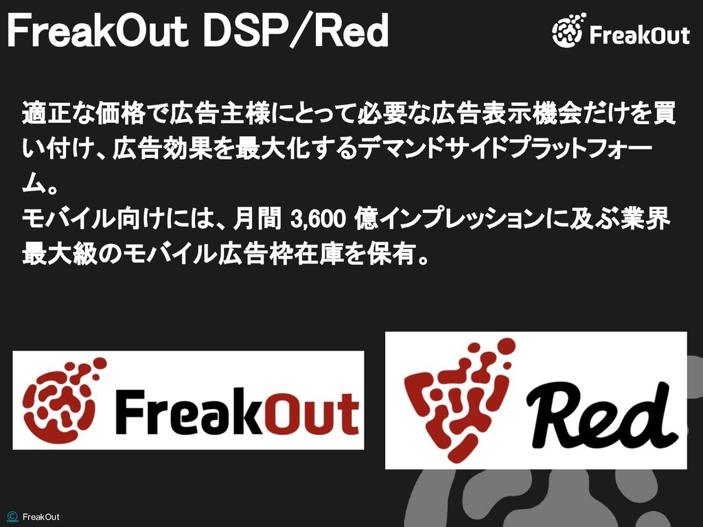 © FreakOut FreakOut DSP/Red 適正な価格で広告主様にとって必要な広告...
