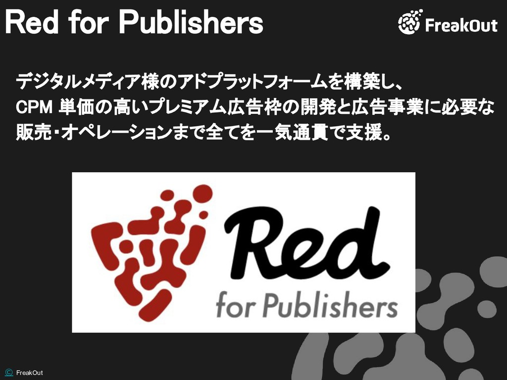 © FreakOut Red for Publishers デジタルメディア様のアドプラットフ...