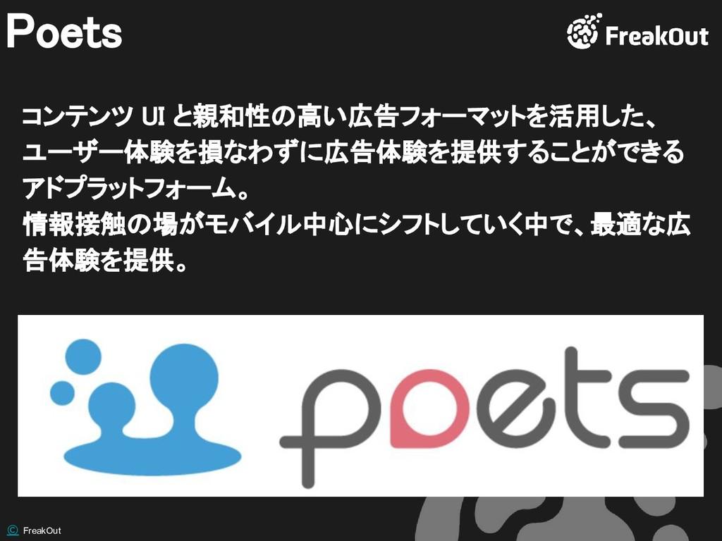© FreakOut Poets コンテンツ UI と親和性の高い広告フォーマットを活用した、...