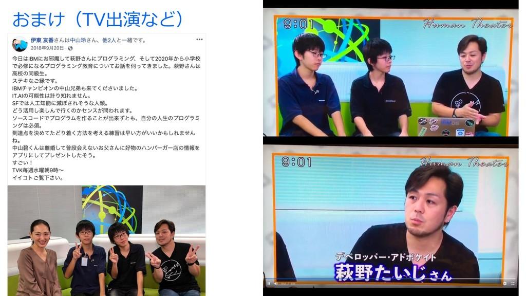 27 27 おまけ(TV出演など)