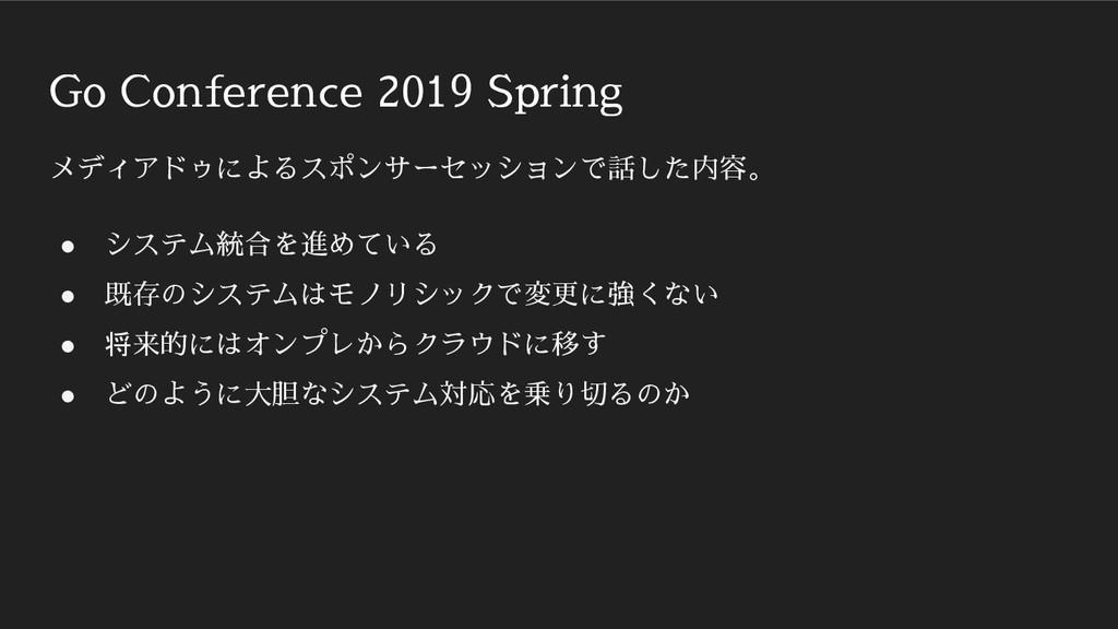 Go Conference 2019 Spring メディアドゥによるスポンサーセッションで話...