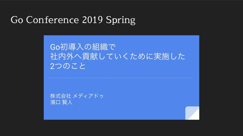 Go Conference 2019 Spring