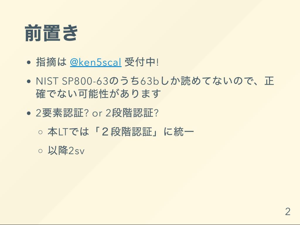 前置き 指摘は @ken5scal 受付中! NIST SP800-63 のうち63b しか読...