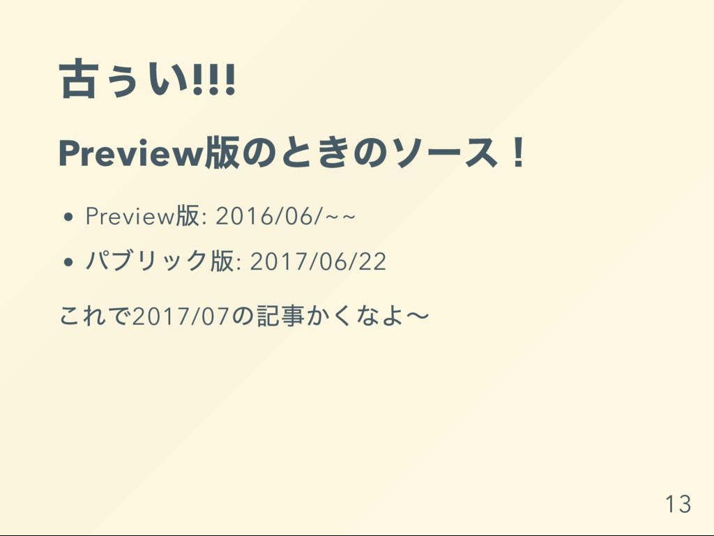 古ぅい!!! Preview 版のときのソー ス! Preview 版: 2016/06/~~...